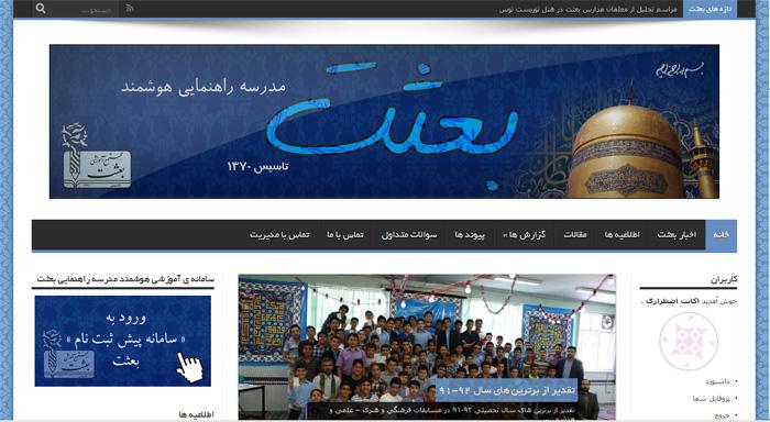سایت اطلاع رسانی مدرسه راهنمایی بعثت مشهد