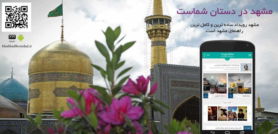 مشهد رویداد: سامانه همراه شهر هوشمند مشهد مقدس