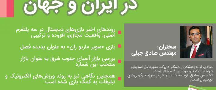 وبینار تحلیل تخصصی حوزه بازیهای دیجیتال در ایران و جهان